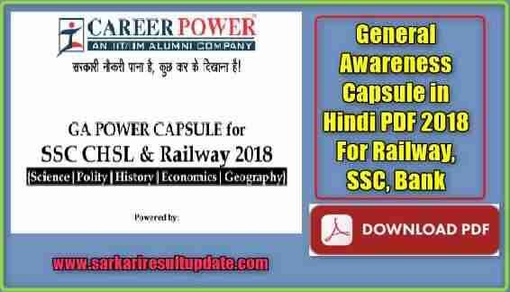 General Awareness Capsule in HindiPDF 2018 For Railway, SSC, Bank