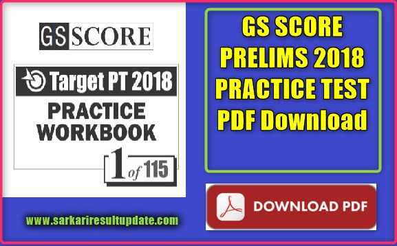GS SCORE PRELIMS 2018 PRACTICE TEST PDF Download