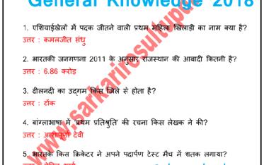 General Knowledge 2018 प्रश्न-उत्तर PDF Download
