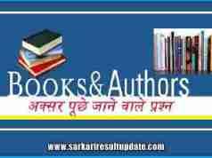 पुस्तक और लेखक से संबंधित अक्सर पूछे जाने वाले प्रश्न - उत्तर