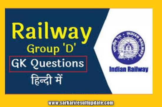 Railway Group D GK Question in Hindi