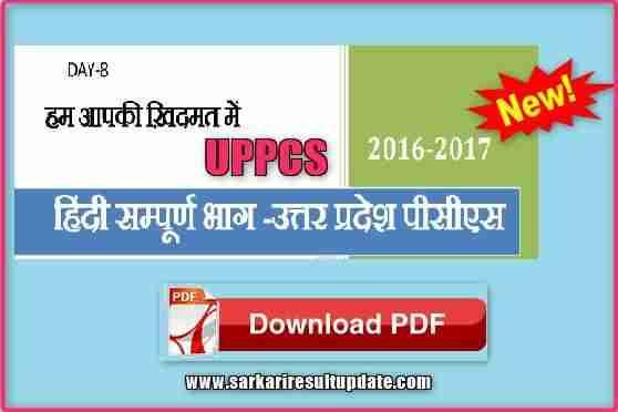 उत्तर प्रदेश पीसीएस हिंदी सम्पूर्ण भाग (UPPCS) PDF Download