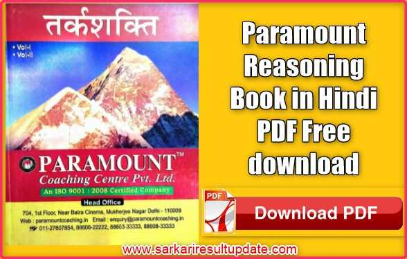 Paramount Reasoning Book in Hindi PDF Free download