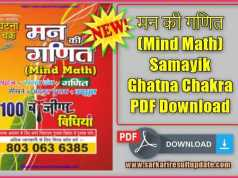Mind Math Samayik Ghatna Chakra PDF Download