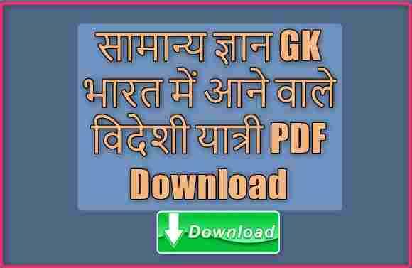 सामान्य ज्ञान GK भारत में आने वाले विदेशी यात्री PDF Download