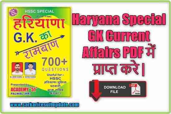 Haryana Special GK Current Affairs PDF