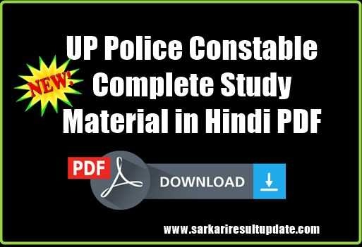 UP-Police-Constable-Complete-Study-Mater