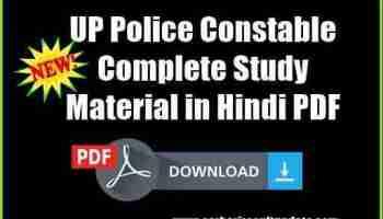 UP Police Bharti 2019 की पूरी जानकारी Hindi में