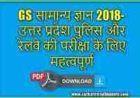 GS सामान्य ज्ञान 2018-उत्तर प्रदेश पुलिस और रेलवे की परीक्षा के लिए महत्वपूर्ण