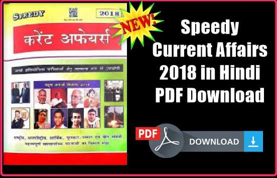 speedy current affairs 2018 in Hindi PDF Download