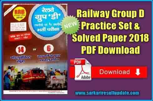 Railway Group D Practice Set & Solved Paper 2018 PDF Download