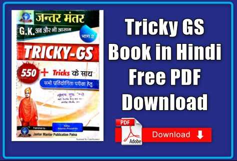 Tricky GS Book in Hindi Free PDF Download