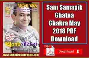 Sam Samayik Ghatna Chakra May 2018 PDF