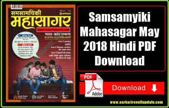 Samsamyiki Mahasagar May 2018 Hindi PDF Download