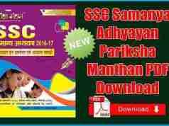 SSC Samanya Adhyayan Pariksha Manthan PDF Download