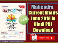 Mahendra Current Affairs June 2018 in Hindi PDF Download