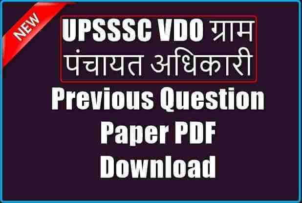 (UPSSSC VDO) ग्राम पंचायत अधिकारी Previous Question Paper PDF