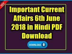 Important Current Affairs 6th June 2018 in Hindi PDF Download