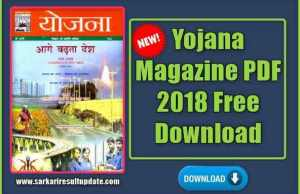 Yojana Magazine PDF 2018 Free Download