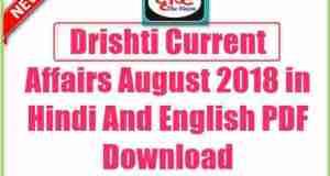 Drishti Current Affairs August 2018 in Hindi PDF Download