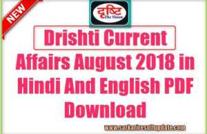 Drishti Current Affairs August 2018 in Hindi PDF Download