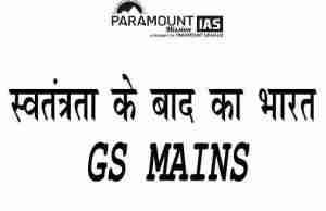 आजादी के बाद का भारत की पूरी जानकारी GS Mains PDF Download