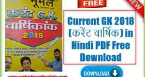 Current GK 2018 (करेंट वार्षिक) in Hindi PDF Free Download