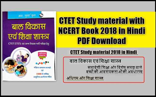 CTET Study material with NCERT Book 2018 in Hindi PDF Download