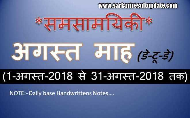 समसामयिकी अगस्त Current Affairs Handwritten Notes in Hindi