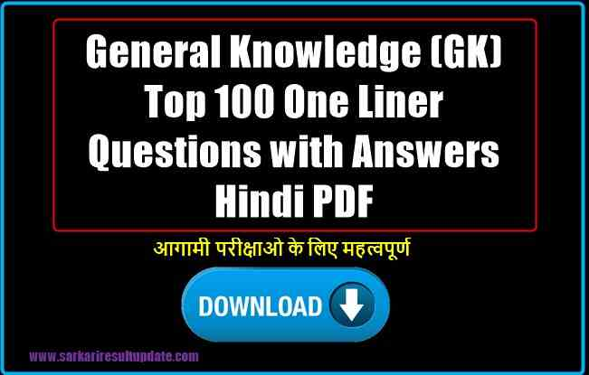 General Knowledge (GK) Top 100 One Liner Questions with Answers Hindi