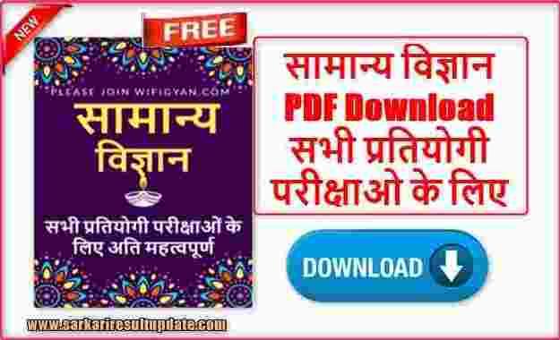 सामान्य विज्ञान PDF Download सभी प्रतियोगी परीक्षाओ के लिए