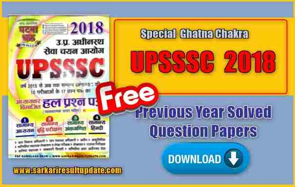UPSSSC Ghatna Chakra Previous Year Solved Question Papers 2018