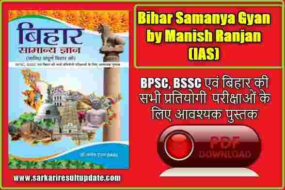 Bihar Samanya Gyan by Manish Ranjan PDF