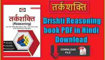 Latest*] Reasoning PDF : Disha reasoning book in Hindi PDF Download