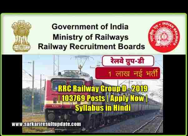RRC Railway Group D - 2019 | 103769 Posts | Apply Now | Syllabus in Hindi