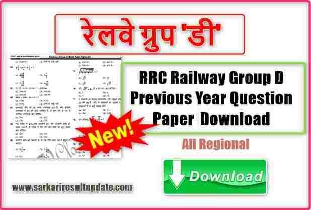 RRC Railway Group D Previous Year Question Paper in Hindi PDF