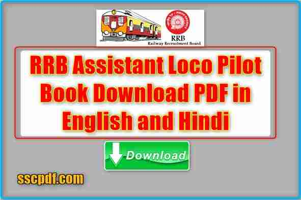 RRB Assistant Loco Pilot Book Download PDF in English and Hindi