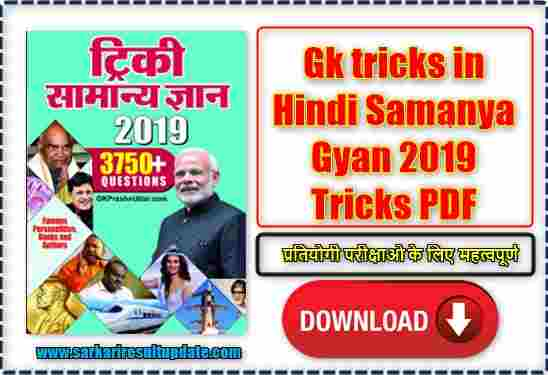 Gk tricks in Hindi Samanya Gyan 2019 Tricks PDF