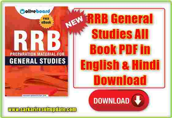 RRB General Studies All Book PDF in English & Hindi Download