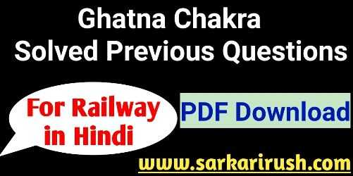 Ghatna Chakra (घटना चक्र) Book PDF for Railway Exam free download