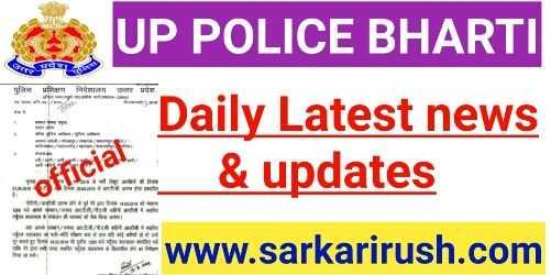 UP Police Bharti today latest news/ UP daroga bharti