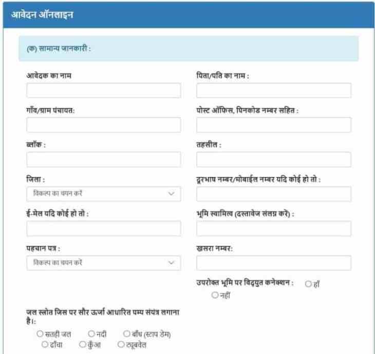 Online Application Form for Mukhyamantri Solar Pump Yojana