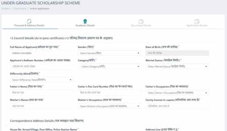 झारखण्ड मुख्यमंत्री फेलोशिप योजना छात्र आवेदन पत्र