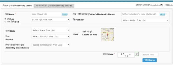 Find Name Online Voters List Voter ID Card Download