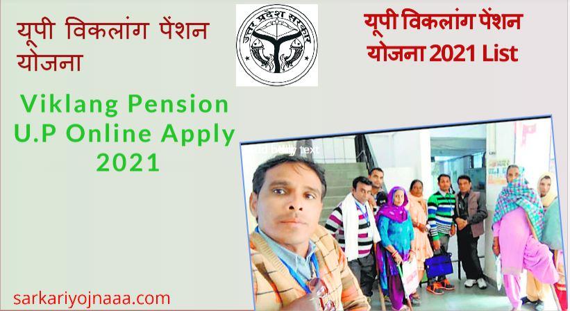 Handicape Pension