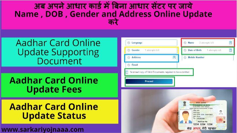 Online Update Demographic Detail in Aadhar