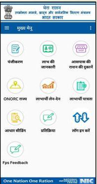 Mera Ration Apps