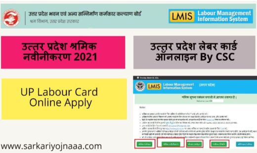 UP Labour Card Online Apply