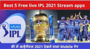 Free IPL 2021 app