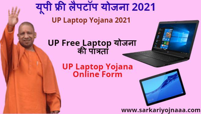 up laptop yojana online form